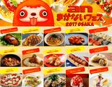 画像: 『<イベント>明日から始まるanまかないフェス2017大阪全店ガイド!!』