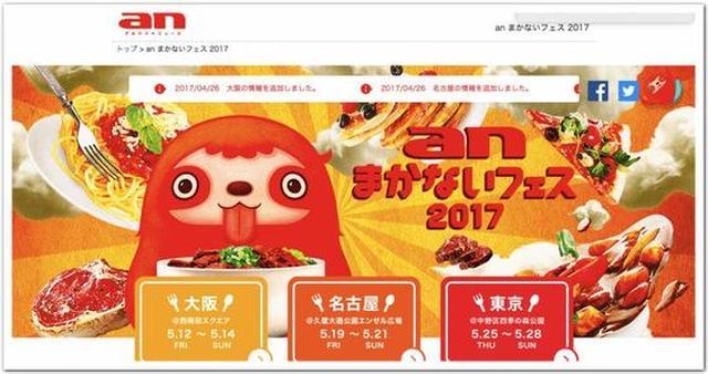 画像: まかないですよ。(東京 名古屋 大阪 an まかないフェス)3都市開催!まかない食おうぜ。
