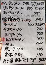 画像: 【福岡】歓楽街中洲のイニシエ系ラーメン居酒屋♪@博多荘