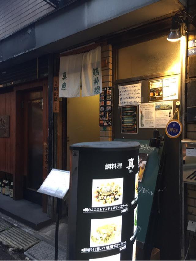 画像: 鯛料理専門店のラーメン! 鯛麺真魚@新橋