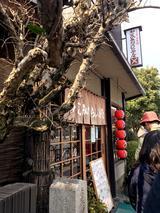 画像: 2017春のお彼岸、京都旅(14)郷愁の味〜白雲と加茂みたらし茶屋