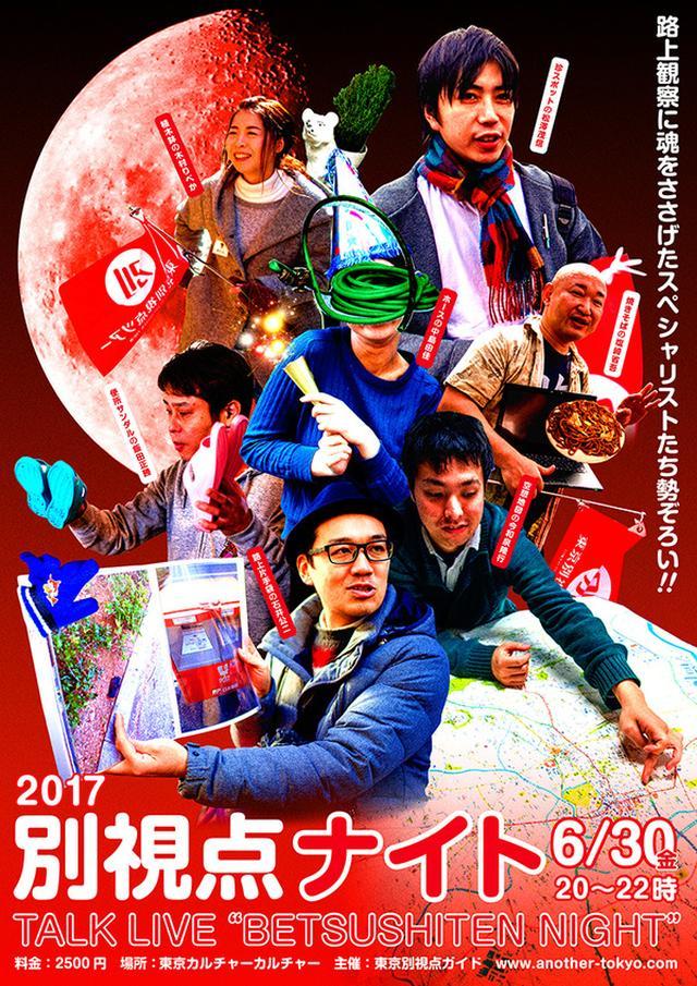 画像1: トークイベントのお知らせです! 昨年秋、「食べない食べ歩きツアー」でお世話になった「東京別視点ガイド」さんの主催で、さまざまなジャンルのスペシャリストがそれぞれの切り口で路上観察を語ります! 「別視点ナイト ~路上観察に ... 続きを読む → yakitan.info