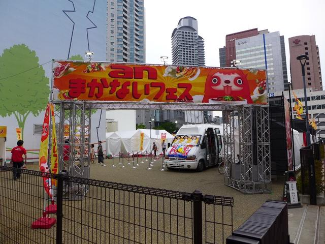 画像: 『anまかないフェス2017 OSAKA』が始まりました! @西梅田スクエア