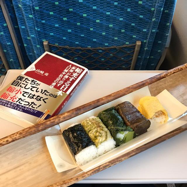 画像: 新幹線で6色おにぎり食べ縮充する日本読んで鳥取へ地域創生部の旅!