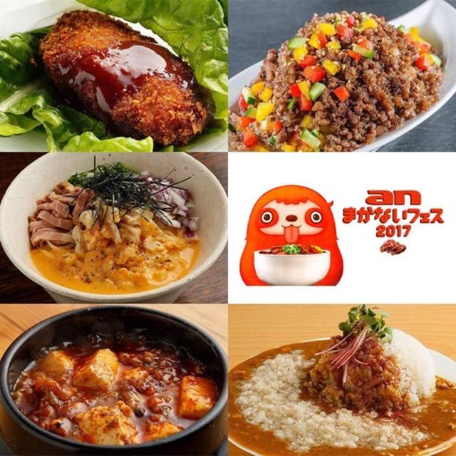 画像: あまいけいき『anまかないフェス2017 in 大阪』