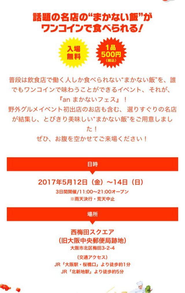 画像: 「an まかないフェス 大阪 」5/14(日)12時のステージ出ます〜
