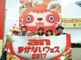 画像: 本日最終日・anまかないフェス2017 in 大阪