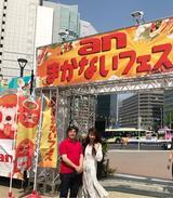 画像: anまかないフェス 大阪 5/14本日21時まで!ステージ出てました(^^)