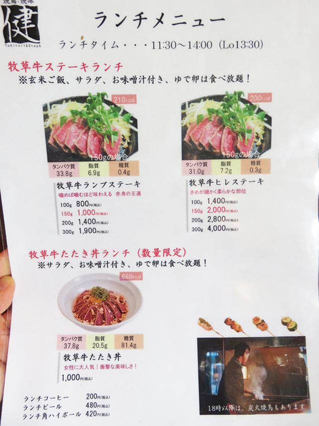 画像: 【福岡】お肉を食べても太らない!低糖質な牧草牛ランチ♪@焼鳥 焼牛 健
