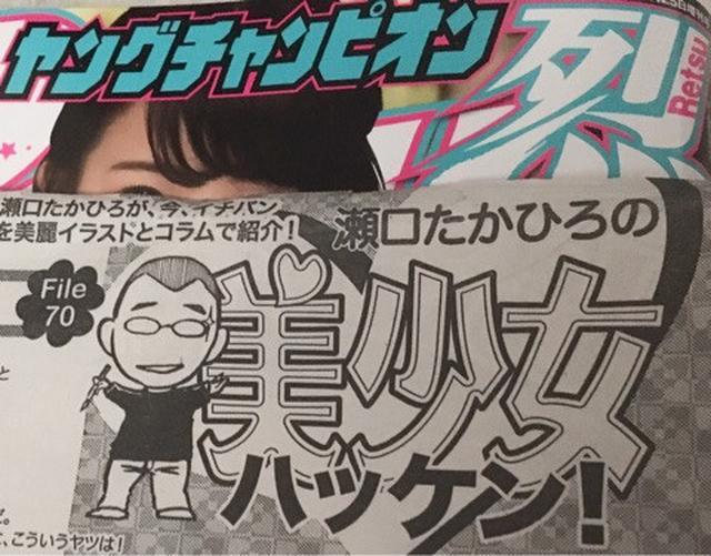 画像: 本日発売 ヤングチャンピオン烈に 金成姫 登場