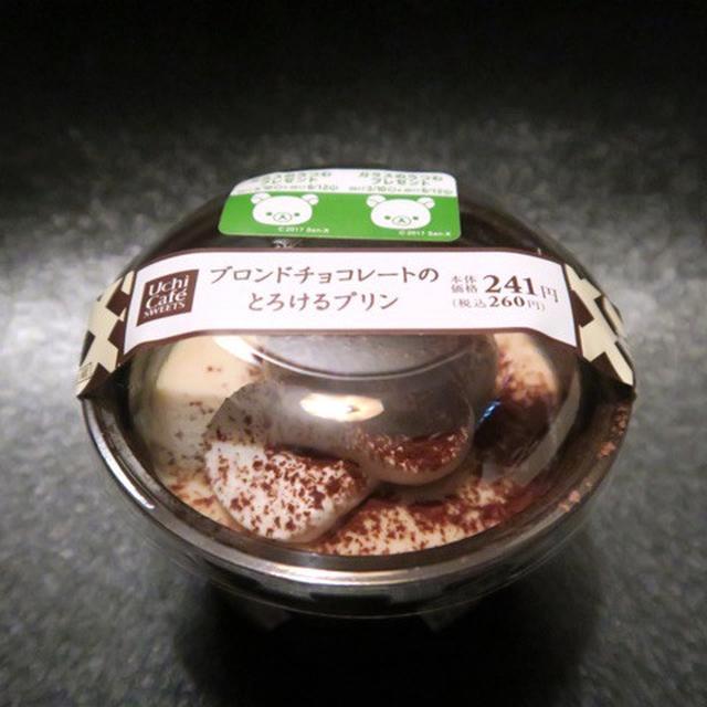 画像: ローソン・ブロンドチョコレートのとろけるプリン