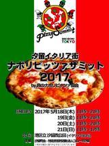 画像: <NEWS>汐留ナポリピッツァサミット情報とDA ISAのスペシャルピッツァ!