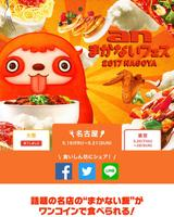 画像: 「anまかないフェス」5/19〜21 名古屋 久屋大通りエンゼル広場で開催!食べあるキング