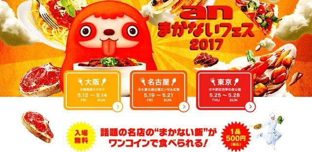 画像: 本谷亜紀『名古屋にて開催! an まかないフェス2017』
