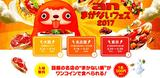 画像: 名古屋にて開催! an まかないフェス2017
