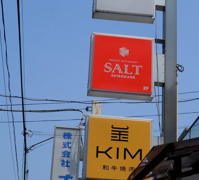 画像: 「白金高輪 SALT白金のフレンチワンプレートランチ」