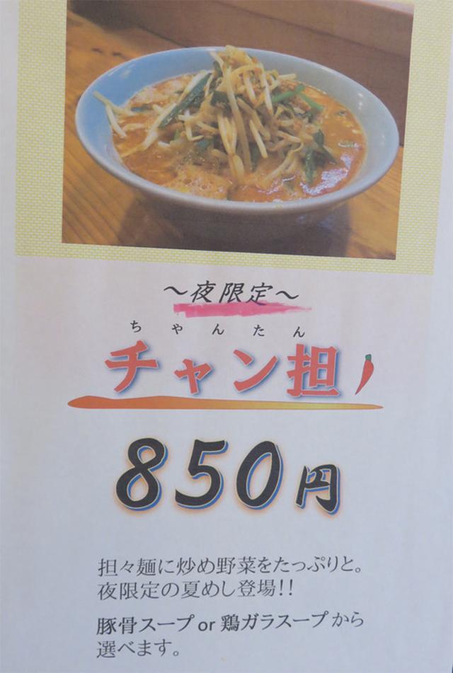 画像: 【福岡】天神・渡辺通エリアの博多担々麺&豚骨ラーメン♪@有吉商店