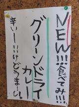 画像: 【福岡】鬼辛アボカドカレー&ダブルチキンカツカレー♪@カフェ・カリーマート