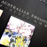 画像: テイスト・オブ・オーストラリア@オーストラリア大使館
