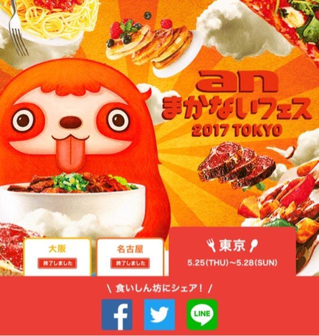 画像: あまいけいき『本日スタート・anまかないフェス2017 in 東京』