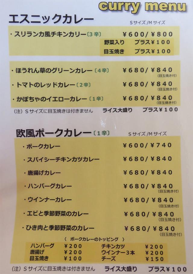 画像: 【福岡】こんなところに美味しいスリランカ風カリー♪@ユーカリー