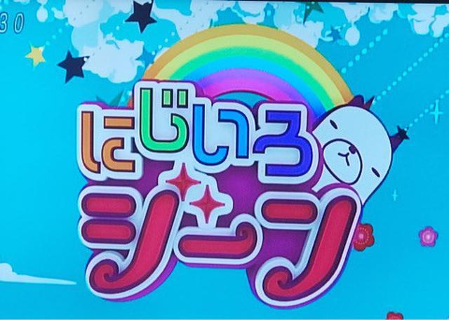 画像: 今朝のテレビ出演「にじいろジーン」開運&グルメ☆川越八幡宮