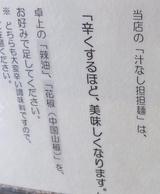 画像: 【福岡】キャナルシティ博多・中洲エリアで広島名物♪@汁なし担担麺 くにまつ 博多川端店