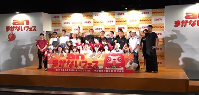 画像: 里井真由美『【感謝♡】「anまかないフェス2017」無事に終了しました! 食べあるキング』