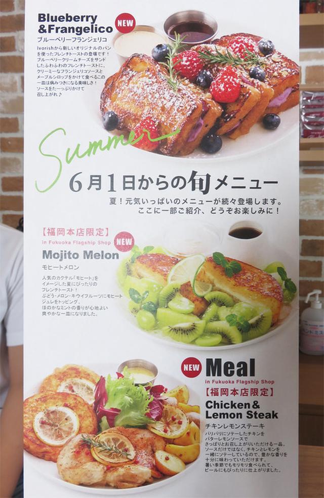 画像: 【福岡】フレンチトースト専門店で福岡本店限定メニュー♪@アイボリッシュ