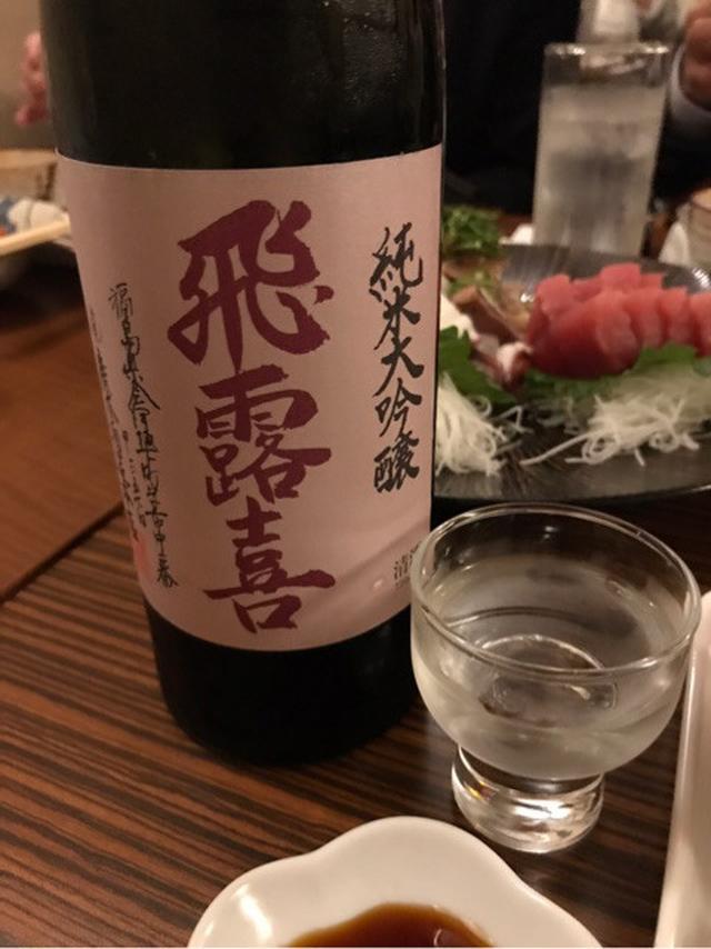 画像: 福島の銘酒!廣木社長と飛露喜をたのしむ会でした〜〜❣️