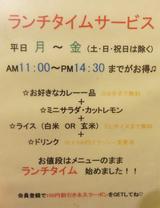 画像: 【福岡】丸腸スープカレー&豚の角煮スープカレー♪@ベジスパ