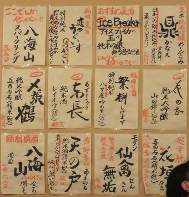 画像: 【福岡】天神・西通りエリアの魚系大衆酒場♪@酒場のシャトル