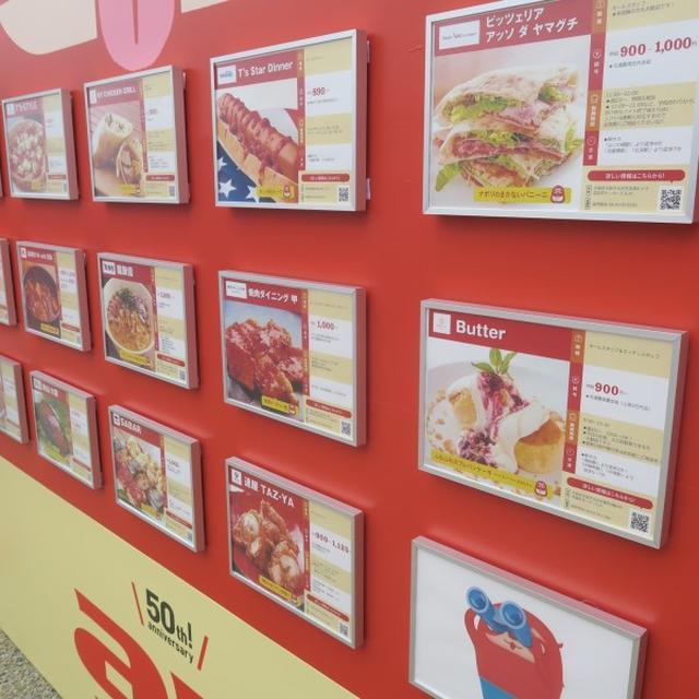 画像: 【食レポ】anまかないフェス大阪