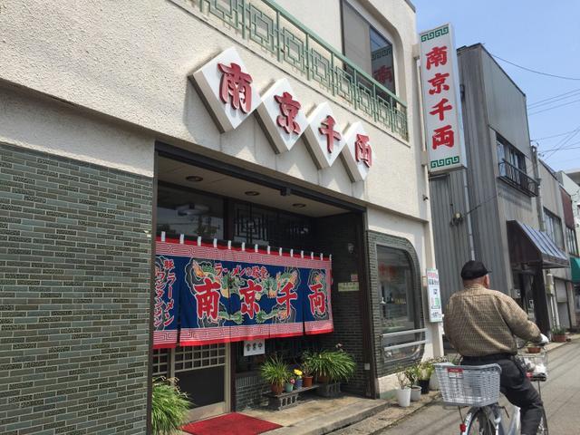 画像: 富山で食べる久留米豚骨ラーメン 南京千両@富山