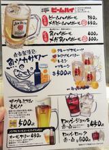 画像: 【福岡】基本ワンコイン!博多駅ビルほろよい通りの海鮮居酒屋♪@炉端 魚助