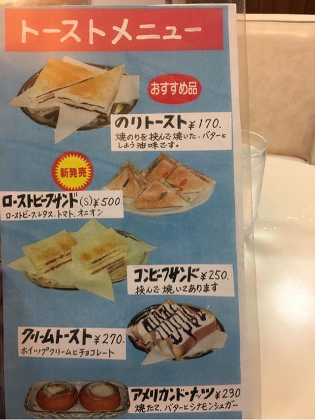 画像: 日本テレビ「嵐にしやがれ!」で放送「のりトースト」