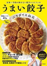 画像: 蔓餃苑(5)(荻窪/会員制餃子)