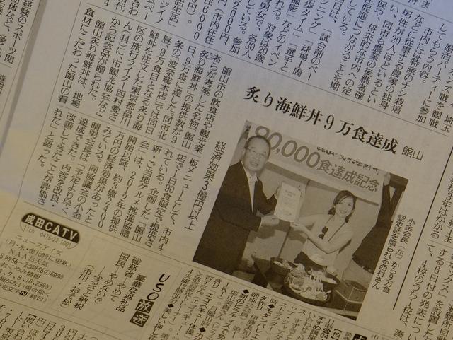 画像: 「千葉・館山 おめでとう90,000食!ご当地グルメ 館山炙り海鮮丼」