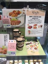 画像: 【デパ地下 】6/14、発酵デリカテッセン「kouji&ko 」が 二子玉川高島屋にオープン!