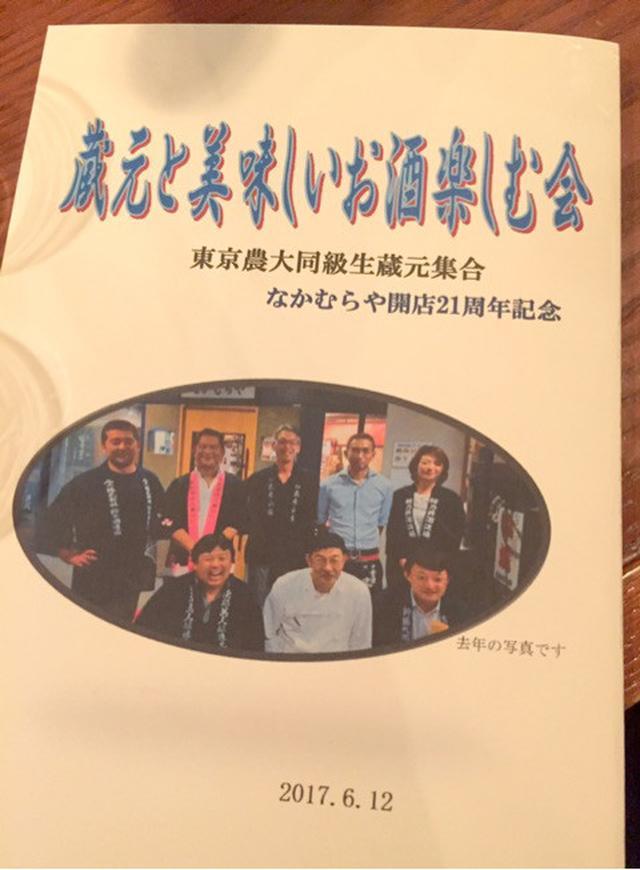 画像: 東京農業大学 同期蔵元の皆様と....