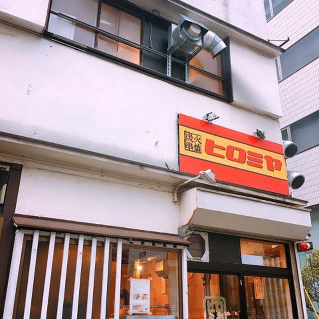 画像: ☆ディープな肉会@ヒロミヤ☆
