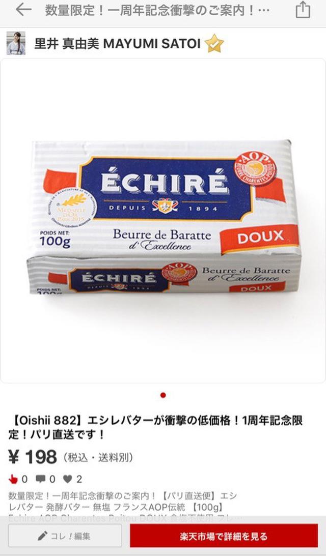 画像: 限定 エシレバターが衝撃の低価格 198円!パリ直送!楽天ルーム