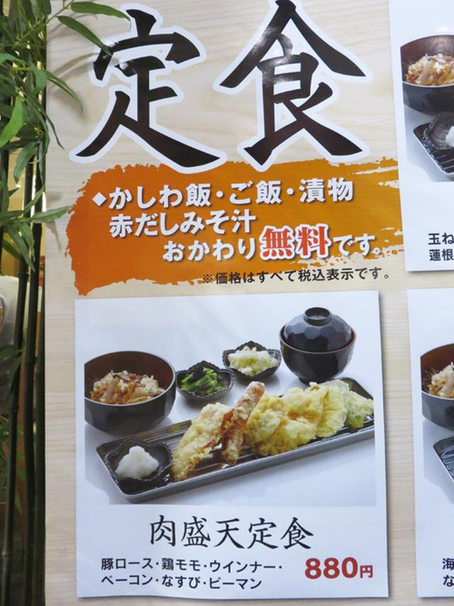 画像: 【福岡】博多駅前!デカ盛りフェアのタワー天丼♪@てんぷら定食 あげな ヨドバシ博多店