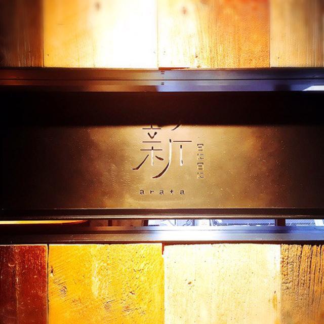 画像: 浦和『新arata』レセプションパーティー