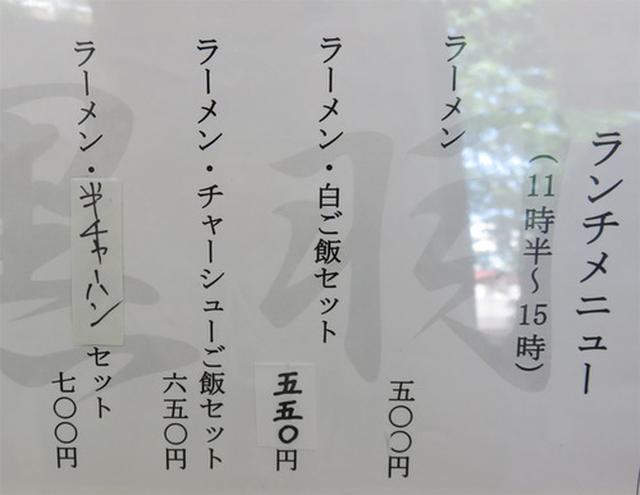 画像: 【福岡】高宮駅前でラーメン&担々ラーメン♪@博多ラーメン 黒羽(くろは)