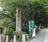 画像: 高尾山で とろろ蕎麦 / 創業天保年間の老舗 「高橋家」へ