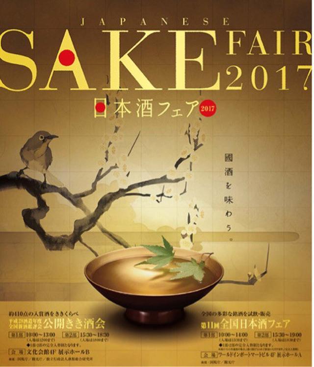 画像: 日本酒フェア2017