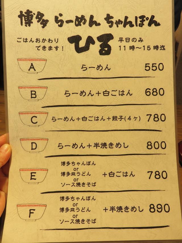 画像: 【福岡】昼のラーメン&モツチャンポン♪@博多らーめん ちゃんぽん ひるとよる
