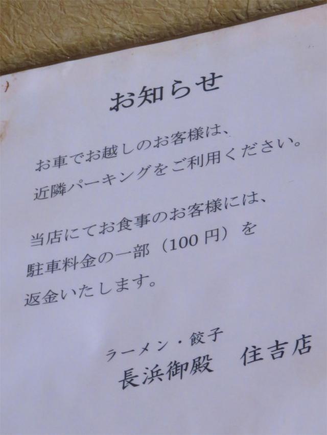 画像: 【福岡】焼き豚足&豚骨ラーメンランチ♪@長浜ラーメン 長浜御殿 住吉店