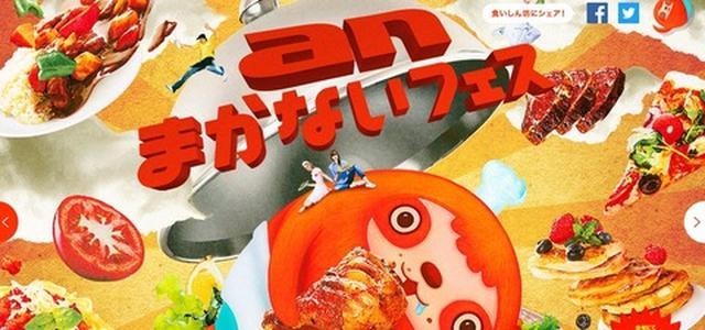 画像: 【イベント出演】まかないフェス(11/12) : ブログbyフードジャーナリスト はんつ遠藤